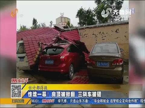 济阳:惊魂一幕!房顶被掀翻 三辆车被砸