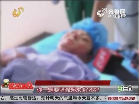【群众新闻】煮面条!17岁青岛姑娘全身90%烧伤