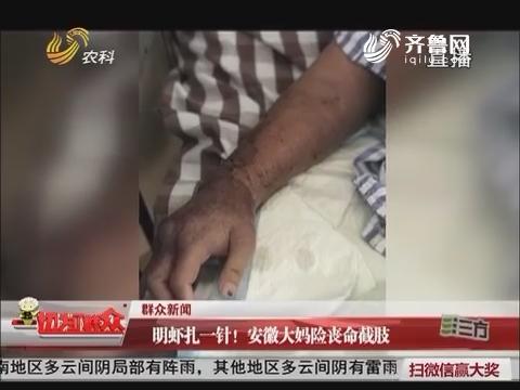 【群众新闻】明虾扎一针!安徽大妈险丧命截肢