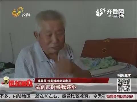 【三方帮您办】东营:85岁抗美援朝老兵寻战友