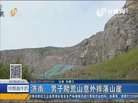 济南:男子爬荒山意外摔落山崖