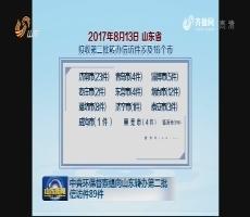 中央环保督察组向山东转办第二批信访件89件