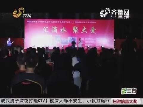 【群众新闻】即墨:滴水公益第七届圆梦慈善活动8月12日晚举行