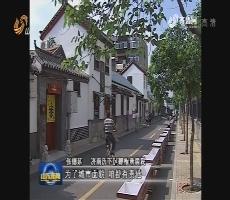 济南:创建文明城市 要面子更要里子