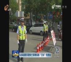"""山东道路交通安全管理实施""""三长""""负责制"""