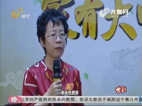 20170813《世医堂家有大中医》:中医减肥有门道