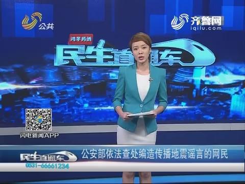 公安部依法查处编造传播地震谣言的网民