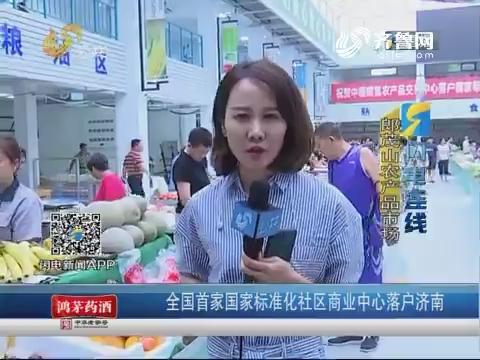 【闪电连线】全国首家国家标准化社区商业中心落户济南