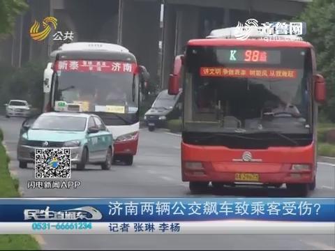 济南两辆公交飙车致乘客受伤?