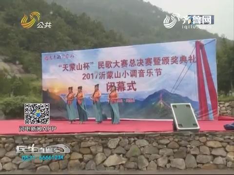 """""""天蒙山杯""""民歌大赛决赛闭幕"""