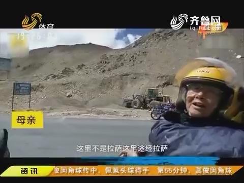 体育朋友圈:84岁老太骑行奔向西藏