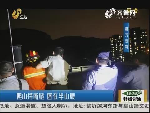 济南:爬山摔断腿 困在半山腰