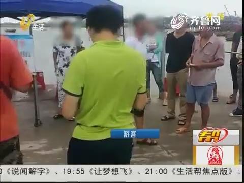 """烟台:上海岛游玩 下船先交""""卫生费"""""""