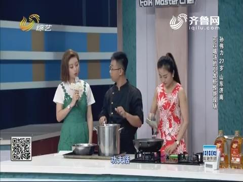 百姓厨神:可以喝汤的小龙虾惊艳现场