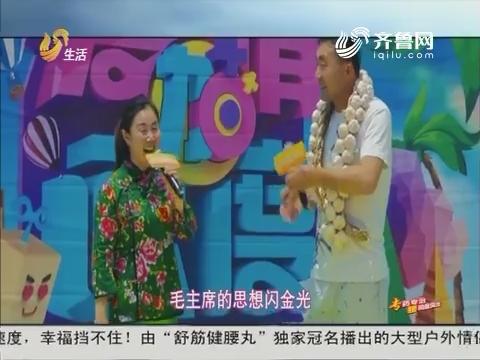 爱情加速度:村花大蒜组合现场唱歌 结婚20年大秀恩爱