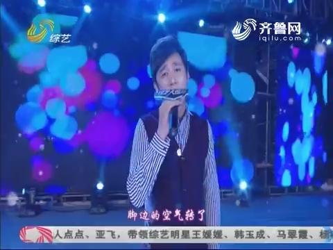 综艺大篷车:王亚飞演唱歌曲《小情歌》