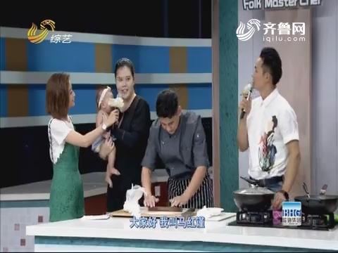 百姓厨神:火锅力宏带来回族传统美食