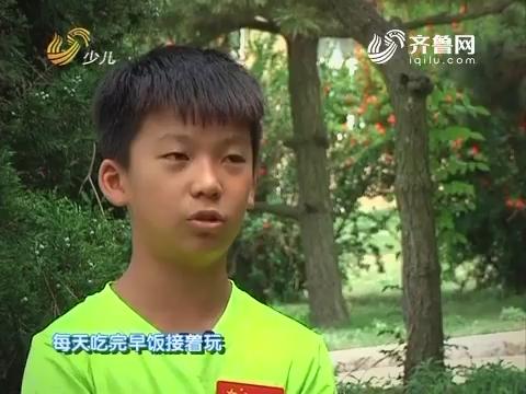 20170813《雏鹰少年》:定向越野——团体生存挑战赛