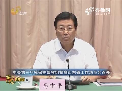 中央第三环境保护督察组督察山东省工作动员会召开