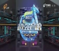 20170813《超强音浪》:粉丝与徐佳莹亲密互动 一起现场做游戏