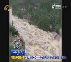 青岛:崂山暴雨 山水奔涌