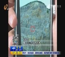 济南:健身爬荒山 意外落悬崖