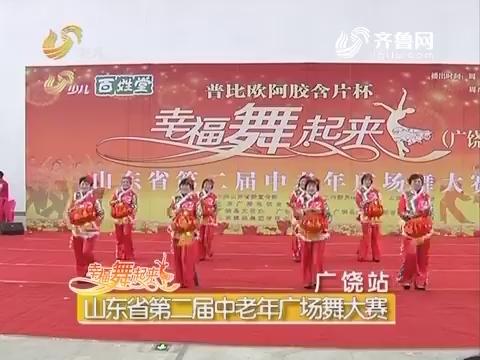 20170814《幸福舞起来》:山东省第二届中老年广场舞大赛——广饶站