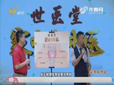 """20170814《世医堂家有大中医》:保护好你生命中""""腺"""""""