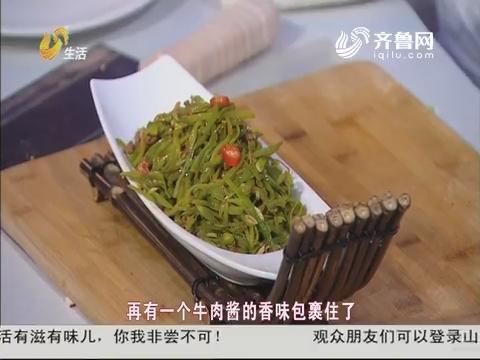 2017年08月14日《非尝不可》:秘制酱炒扁豆丝