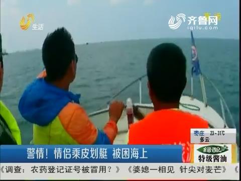 烟台:警情!情侣乘皮划艇 被困海上