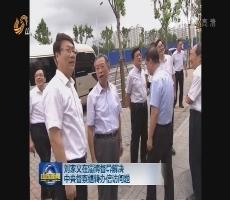 刘家义在淄博督导解决中央督察组转办信访问题