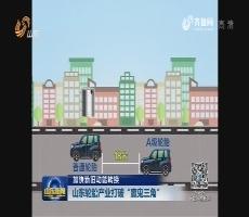 """【加快新旧动能转换】山东轮胎产业打破""""魔鬼三角"""""""