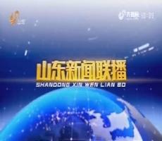 2017年8月14日山东新闻联播完整版