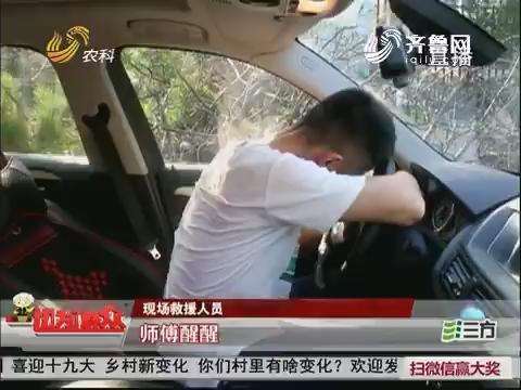 """龙口:醉驾套牌滋事 宝马男撞出""""一堆事"""""""