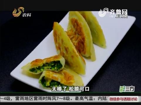 鼎好大厨教做家常菜:韭菜盒子