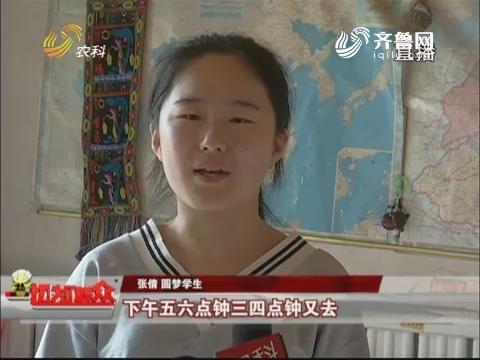 【圆梦行动】蒙阴:坚强女孩立志撑起家