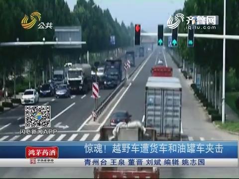 潍坊:惊魂!越野车遭货车和油罐车夹击