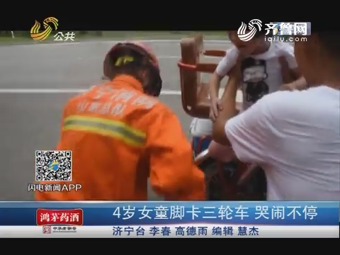 济宁:4岁女童脚卡三轮车 哭闹不停