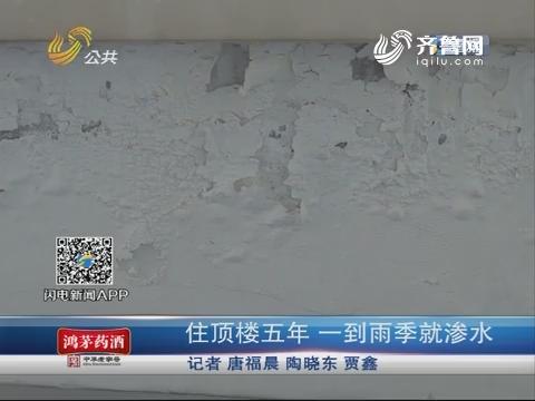 济南:住顶楼五年 一到雨季就渗水