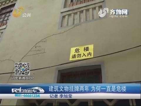 济南:建筑文物挂牌两年 为何一直是危楼