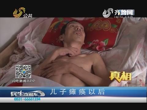 【真相】临沂:儿子瘫痪以后
