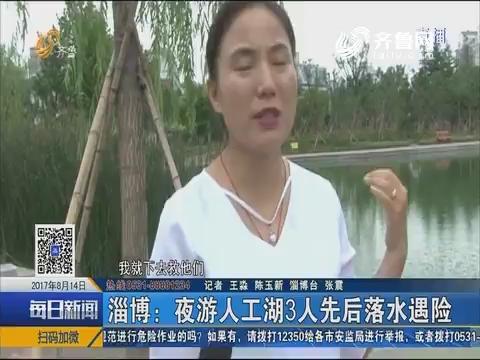 淄博:夜游人工湖3人先后落水遇险