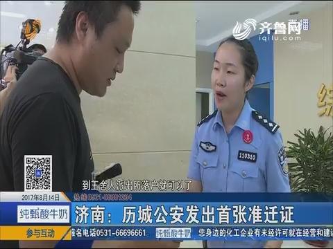 济南:历城公安发出首张准迁证