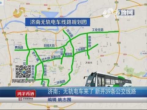 济南:无轨电车来了 新开39条公交线路