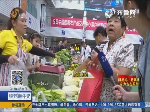 探访济南首家国家标准农产品市场