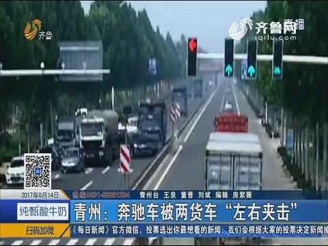 """青州:奔驰车被两货车""""左右夹击"""""""