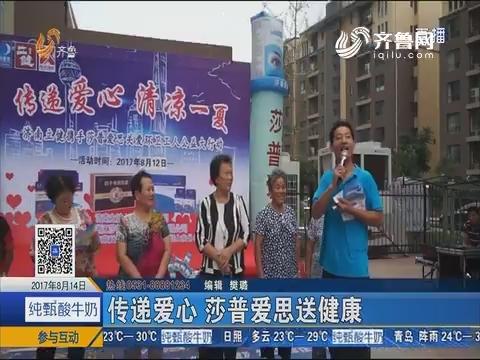 济南:传递爱心 莎普爱思送健康