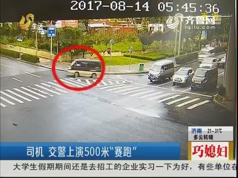 """青岛:司机 交警上演500米""""赛跑"""""""
