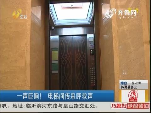 济南:一声巨响!电梯间传来呼救声