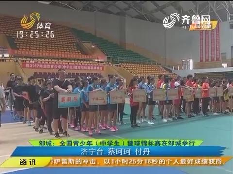 【闪电速递】邹城:全国青少年(中学生)毽球锦标赛在邹城举行